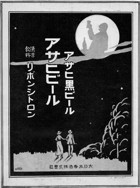 広告「アサヒビール(大日本麦酒株式會社)」1925oct