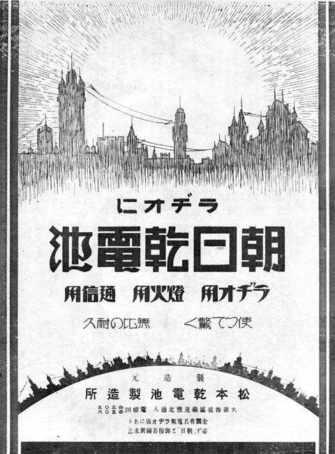 朝日乾電池1928mar
