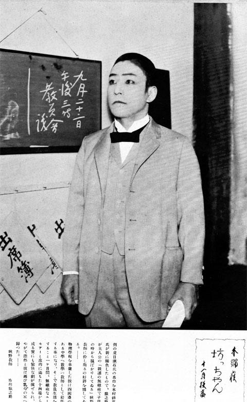 本郷座・坊ちゃん1927dec
