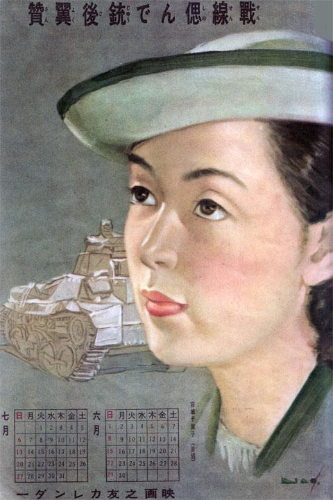 映画之友カレンダー1941jul