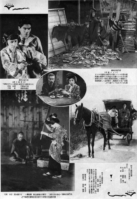 コレラ征伐・死の怪馬車他1925oct