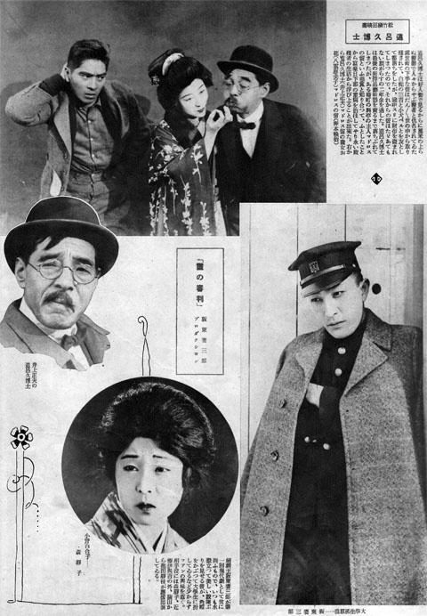 道呂久博士&霊の審判1928mar