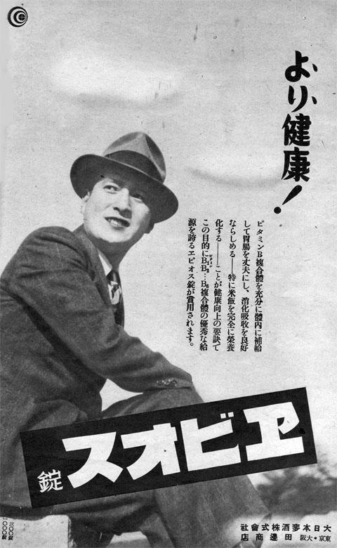 エビオス錠1941jul