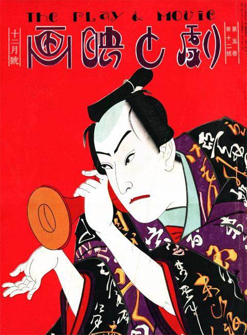 劇と映画昭和二年十二月號1927dec