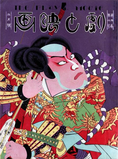 劇と映画昭和二年二月號1927feb