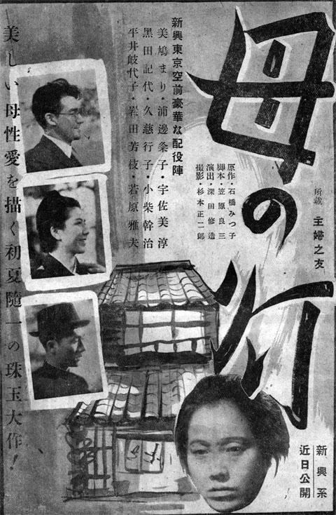 母の灯1941jul