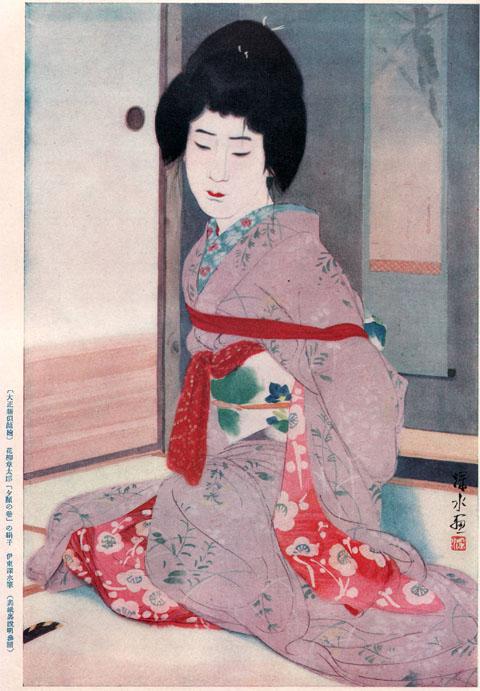 花柳章太郎1925feb
