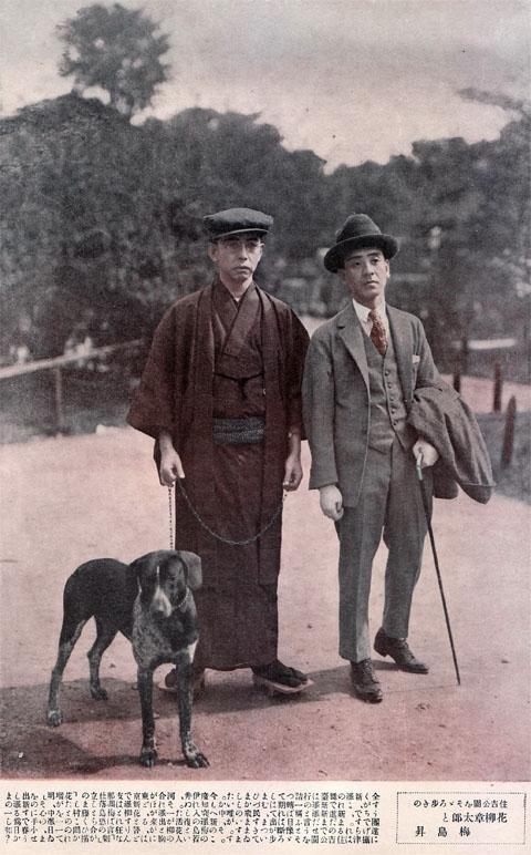 花柳章太郎・梅島昇1925feb