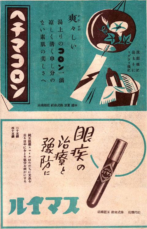 ヘチマコロン・スマイル1942jul