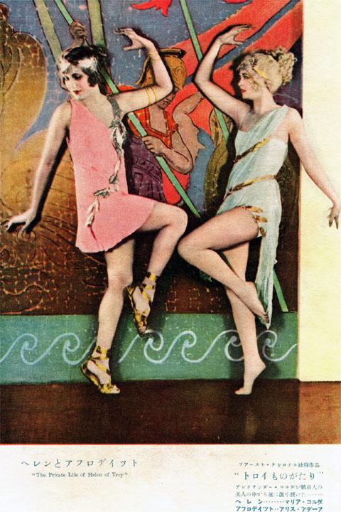 ヘレンとアフロディツト1927dec