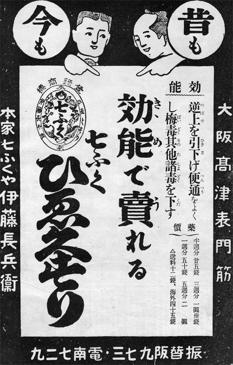 ひえくすり1928mar