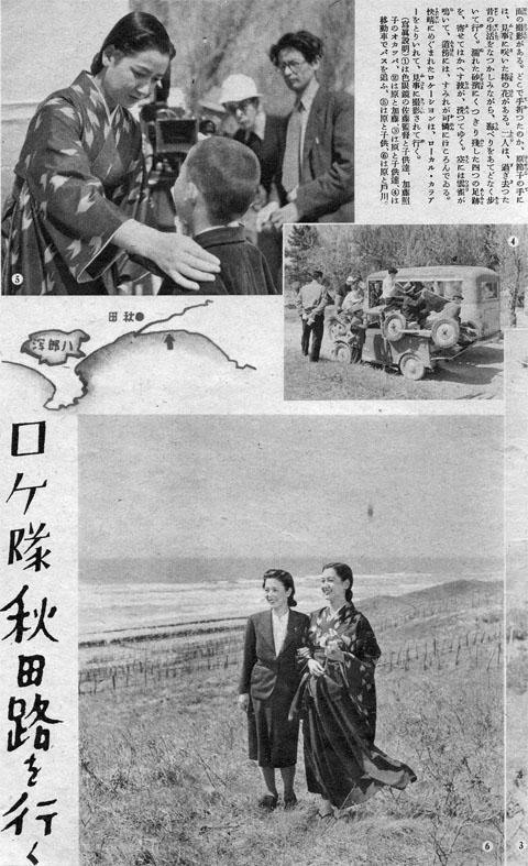 ロケ隊秋田路を行く1941jul