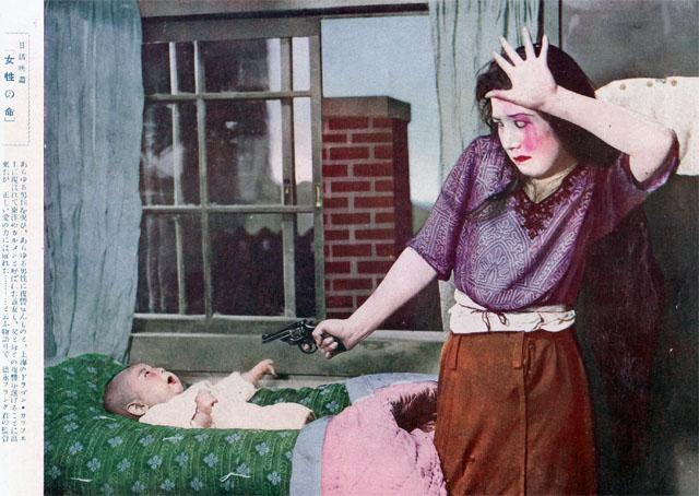 女性の命1925oct