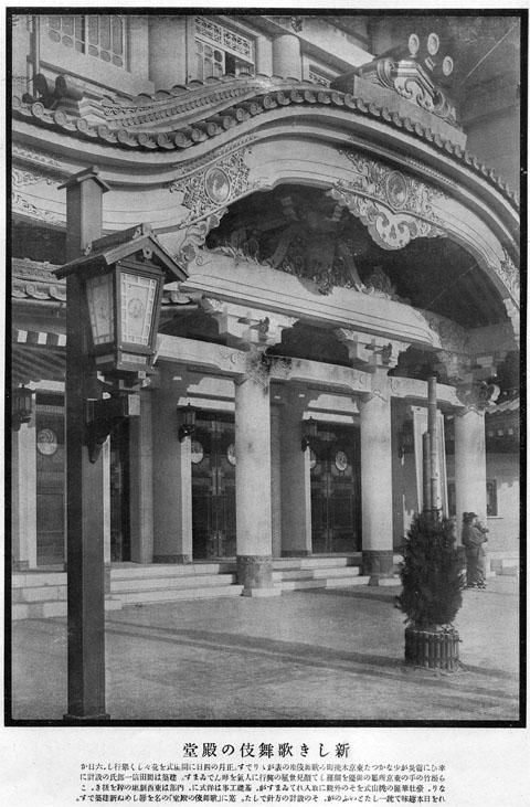 歌舞伎座1925feb