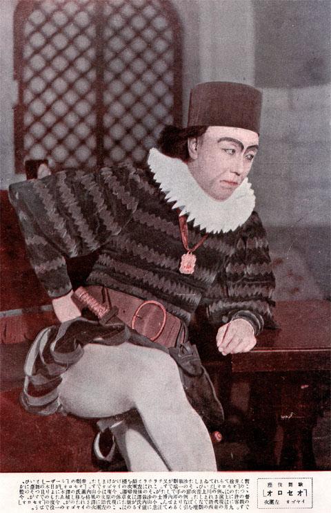 歌舞伎座「オセロー」1925oct