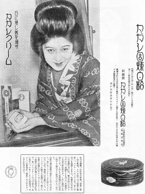 カガシクリーム1928mar