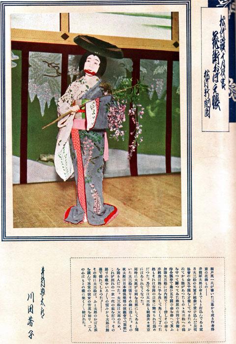 川田芳子1927nov