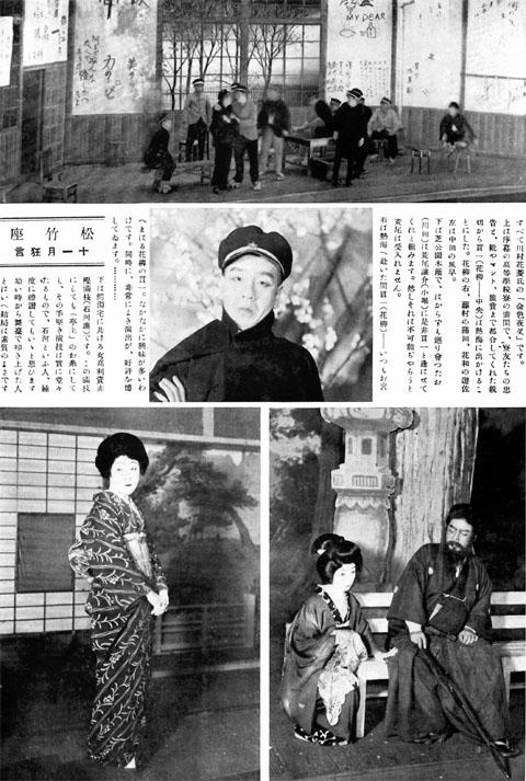 松竹座・金色夜叉1927dec