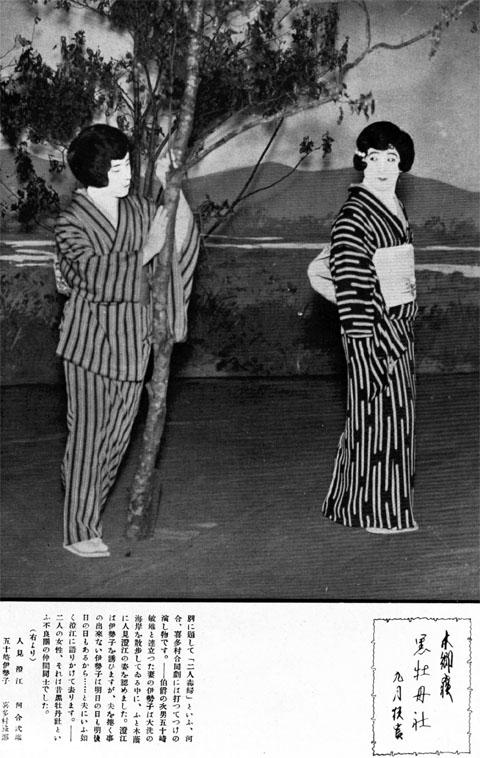 本郷座・黒牡丹社1927oct