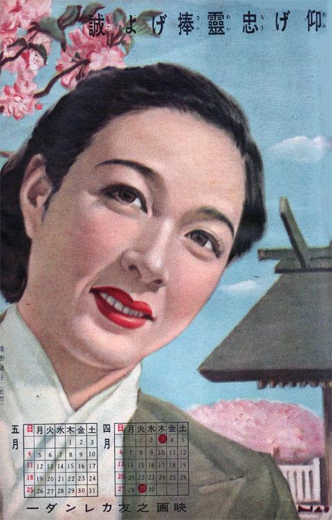 桑野通子1941may