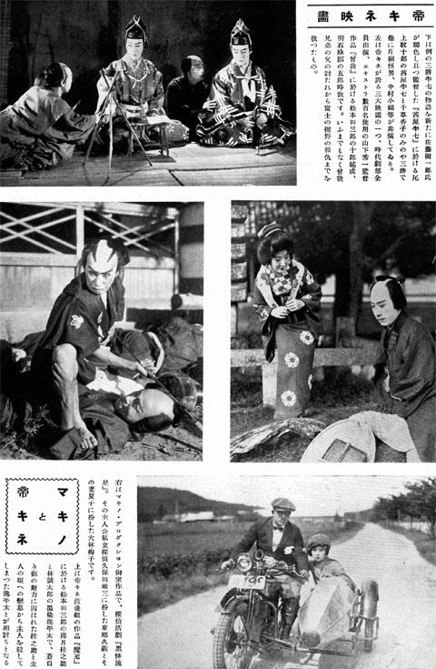 マキノと帝キネ1927nov