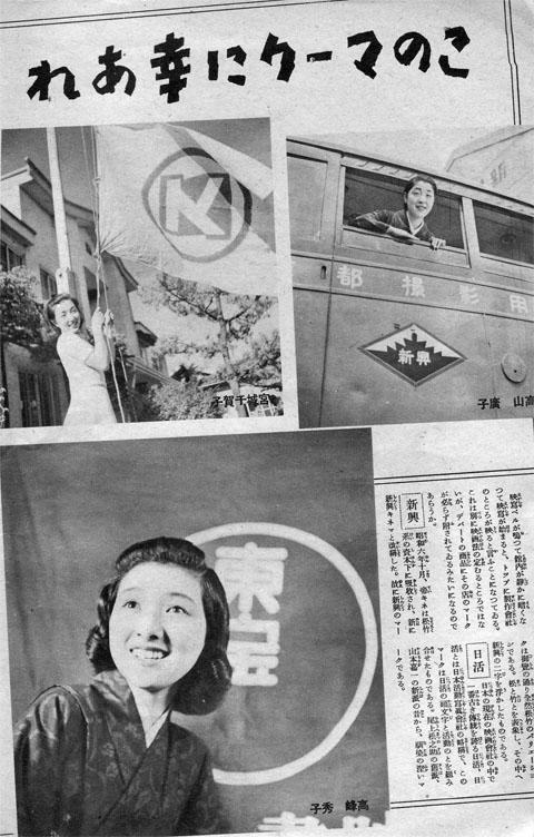 このマークに幸あれ(1)1941jul