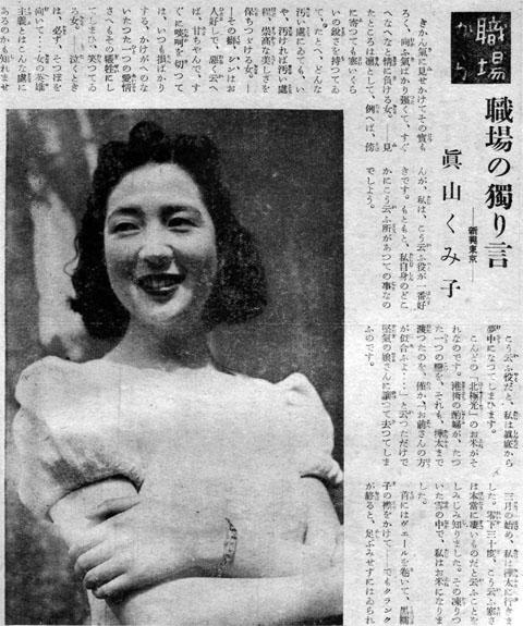真山くみ子1941jul