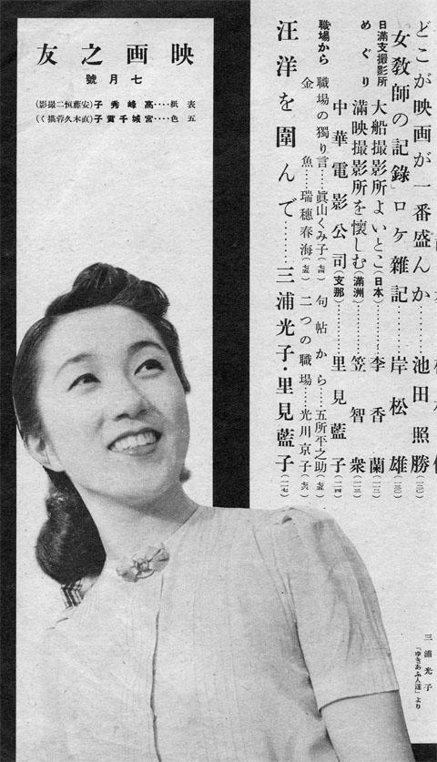 三浦光子1941jul