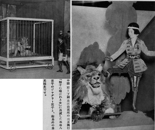 獅子に喰われる女水谷八重子1927apr