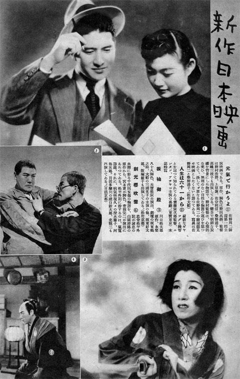 日本映画新作1941may