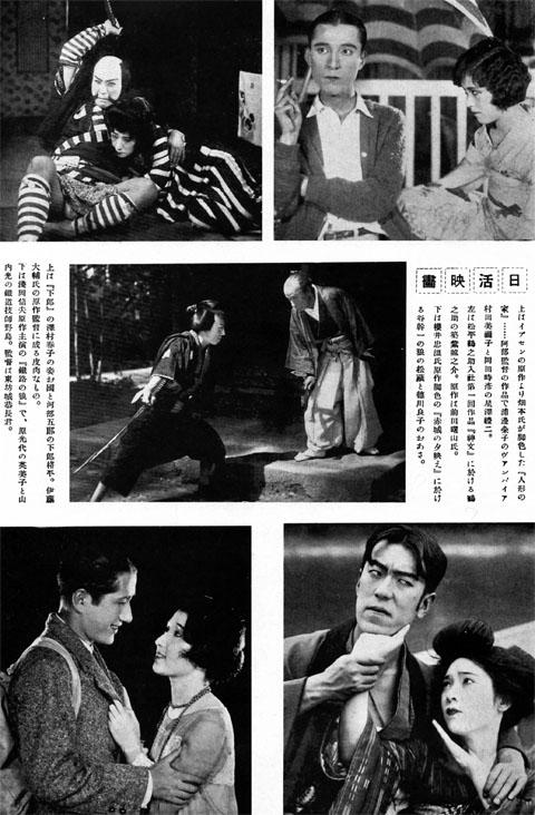 日活映画1927nov