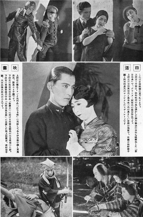 日活映画1927feb