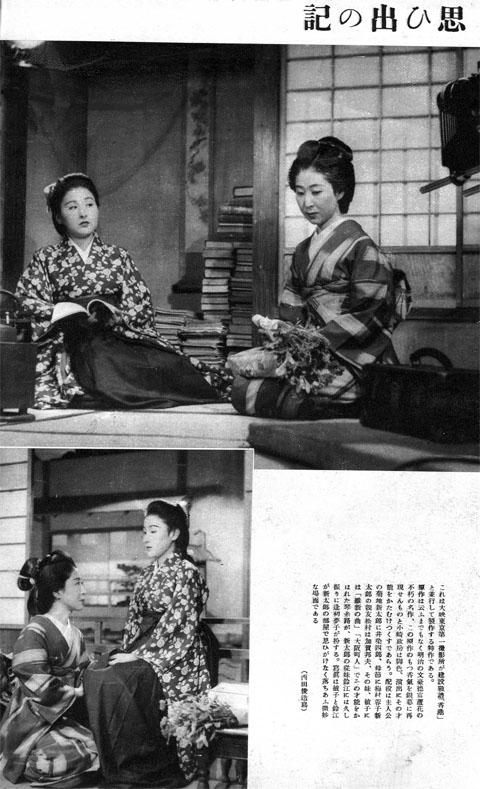 思ひ出の記1942jul