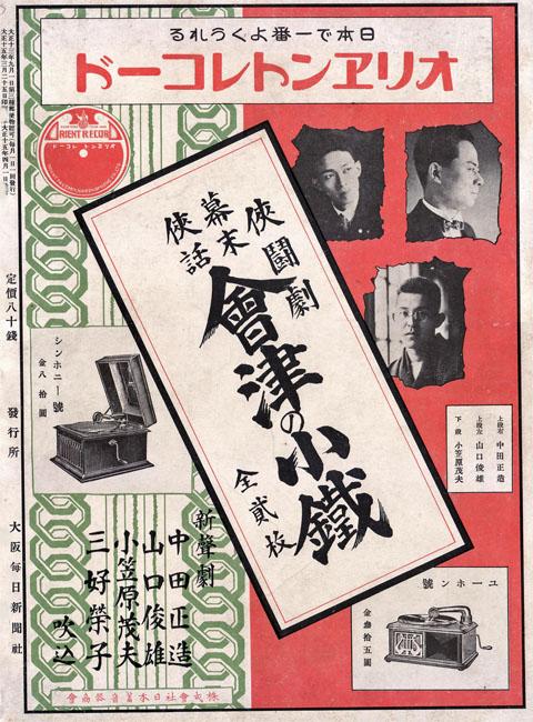 オリエントレコード1926apr