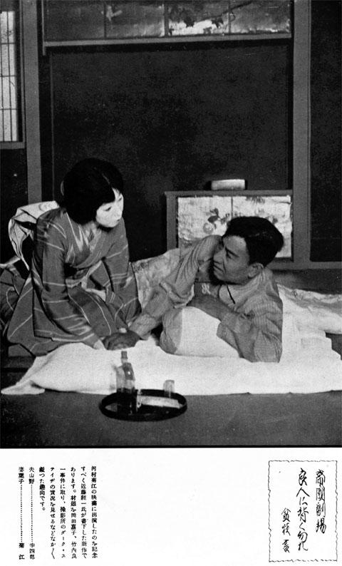 帝國劇場・良人に背く勿れ1927aug