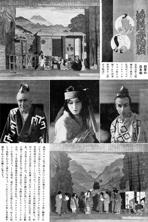 巴里の日本劇1927dec