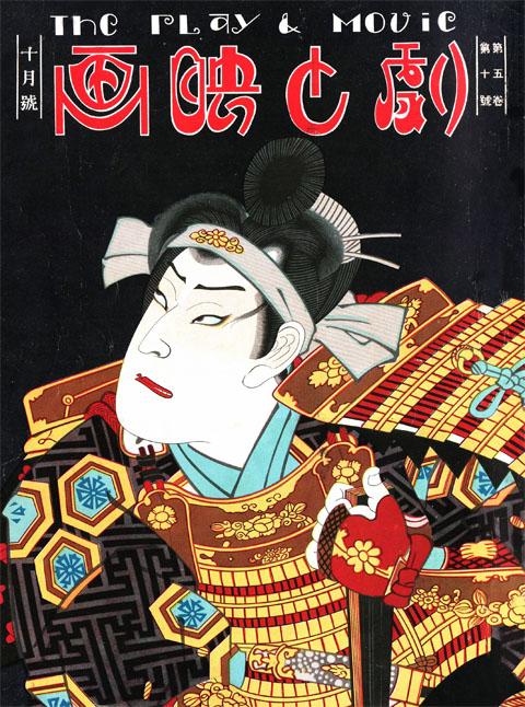 劇と映画昭和二年十月號1927oct