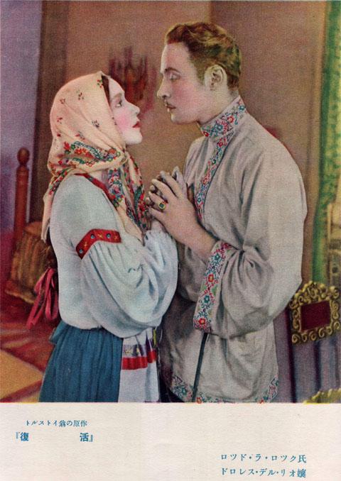 復活1927apr
