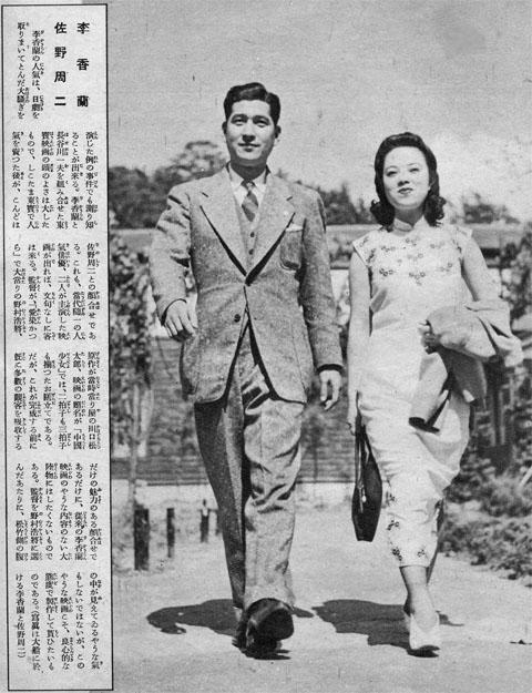 李香蘭・佐野周二1941jul
