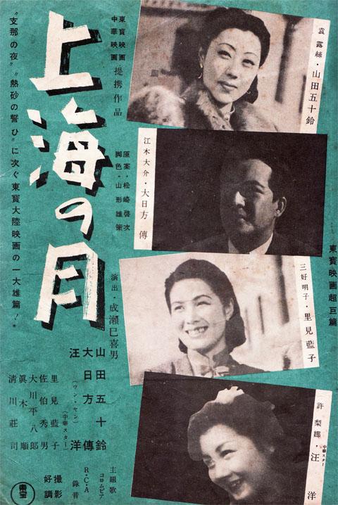 上海の月1941may