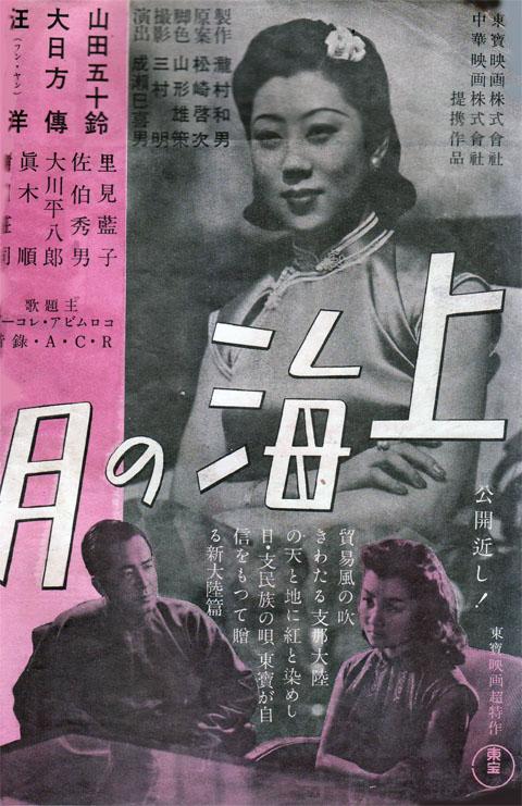 上海の月1941jul