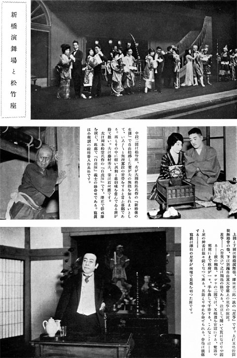 新橋演舞場と松竹座1927aug