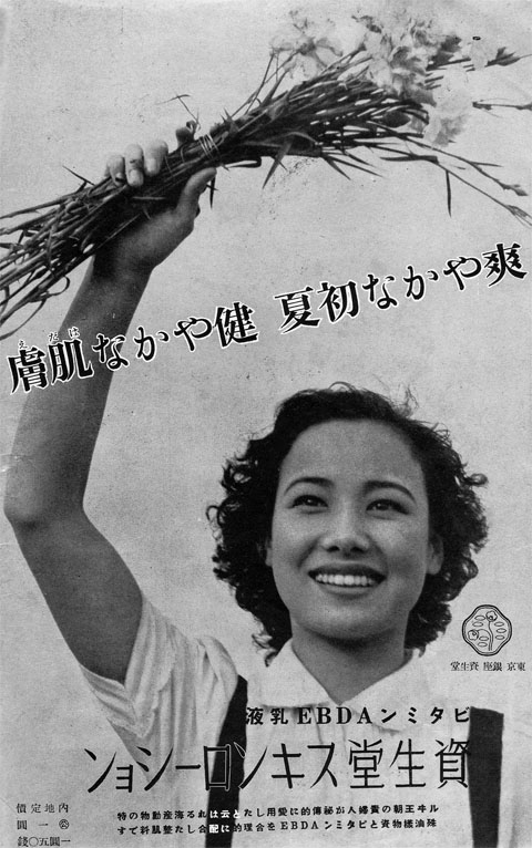 資生堂スキンローション1941jul