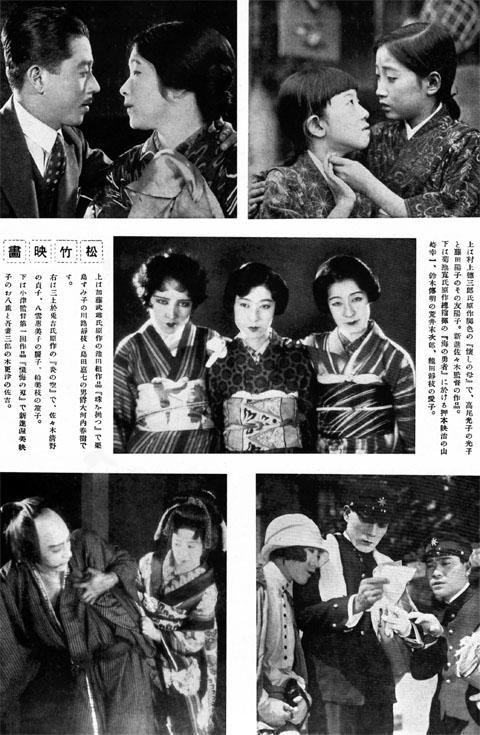 松竹映画1927nov