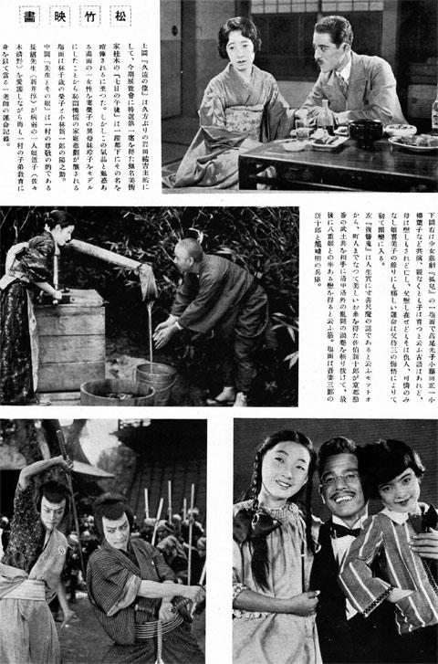 松竹映画1927oct