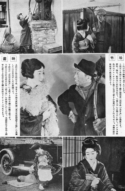 松竹映画1927feb