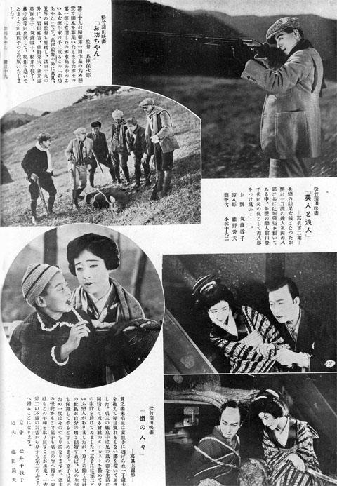 松竹蒲田1926apr