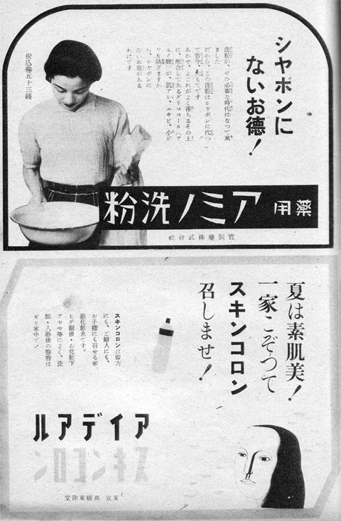 アミノ洗粉/アイデアル1942jul