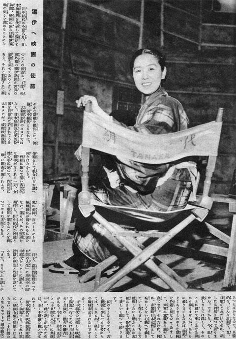 独伊へ映画の使節1941may