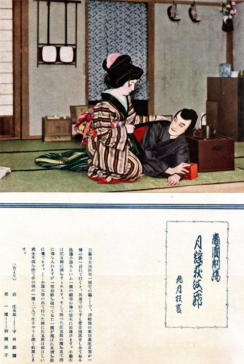 帝国劇場月謡荻江一節1927oct